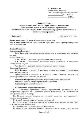 Протокол № 1 о подведении итогов.pdf - Газпром трансгаз ...