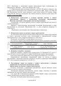Протокол № 1 о подведении итогов.pdf - Газпром трансгаз ... - Page 2
