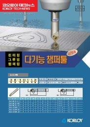 테크뉴스 챔퍼툴 수정2