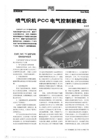 啧气织机Pcc 电气控制新概念