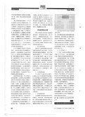 啧气织机Pcc 电气控制新概念 - Page 2