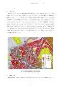 ロンドンの中・小規模 TERRACED HOUSE 研究ノート(2) - Page 3