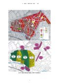 ロンドンの中・小規模 TERRACED HOUSE 研究ノート(2) - Page 4