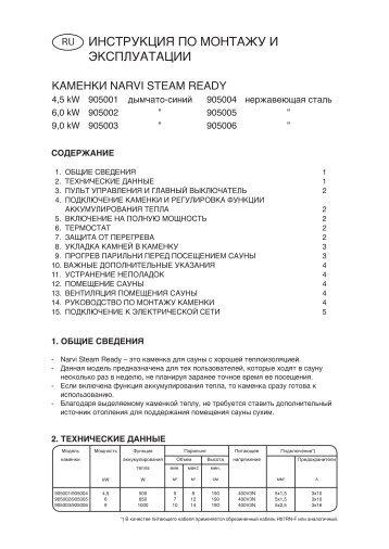 Инструкция печь для сауны Narvi Steamready