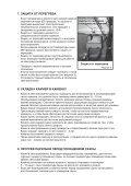 Инструкция печь для сауны Narvi Steamready - Page 3