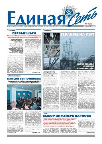 апрель 2004 г. - ФСК ЕЭС
