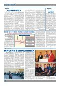 апрель 2004 г. - ФСК ЕЭС - Page 2