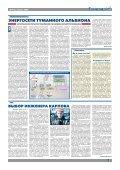 апрель 2004 г. - ФСК ЕЭС - Page 3