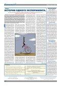 апрель 2004 г. - ФСК ЕЭС - Page 4