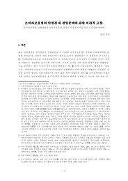 소비자보호법의 민법전 내 편입문제에 관한 비판적 고찰