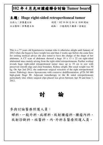 課程表 - 中華民國癌症醫學會
