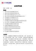 課程表 - 中華民國癌症醫學會 - Page 2