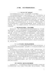 力与痛: 当代中国的新纪录运动 - UCLA International Institute