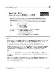 帯域幅コスト 33%削減 - F5ネットワークスジャパン株式会社