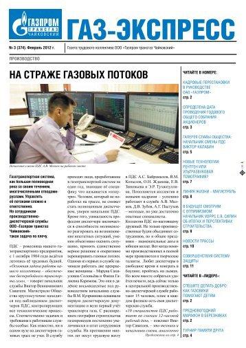 Газ - экспресс 3-2012 - Газпром трансгаз Чайковский
