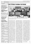 Газ - экспресс 3-2012 - Газпром трансгаз Чайковский - Page 4