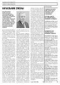 Газ - экспресс 3-2012 - Газпром трансгаз Чайковский - Page 5