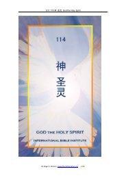 课程114:神圣灵: God the Holy Spirit - 获取更多信息