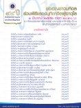 44 ปี วันพระราชทานนาม มหาวิทยาลัยมหิดล - Page 3