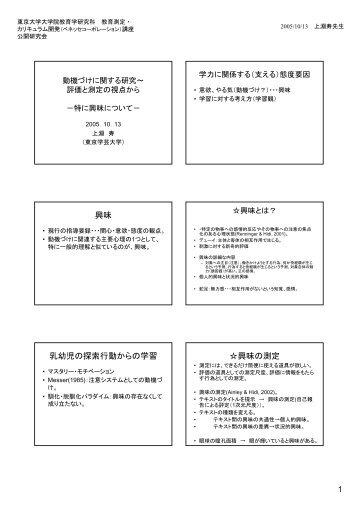 配付資料(PDF) - 東京大学|大学院教育学研究科・教育学部
