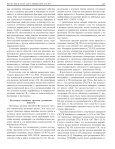 ÒÐÈÒÈÅÂÀß ÌÅÒÊÀ – ÓÍÈÊÀËÜÍÛÉ ÈÍÑÒÐÓÌÅÍÒ ÄËß ... - Humus.ru - Page 2