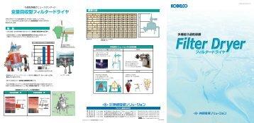全量回収型フィルタードライヤ - 神鋼環境ソリューション