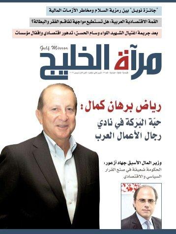 mer2at_al_khalij_63