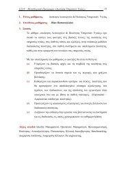 ΕΣΔΥ – Μεταπτυχıακó Πρóγραμμα «Δıοíκηση Υπηρεσıών Υγεíας» 57 ...