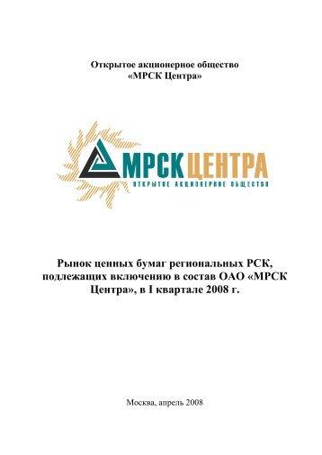 1 кв. 2008 - МРСК Центра