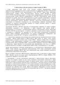 1 кв. 2008 - МРСК Центра - Page 2
