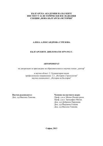 Автореферат - Българска Академия на науките