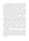 Автореферат - Българска Академия на науките - Page 7