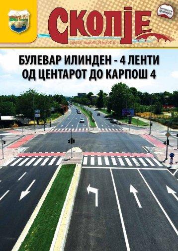 Број 29 26.06.2013 - Град Скопје