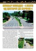 Број 29 26.06.2013 - Град Скопје - Page 4