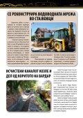 Број 29 26.06.2013 - Град Скопје - Page 7