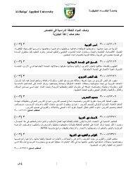 ﻓﻲ ﺘﺨ ﺼ ص ﻟﻟﺨطﺔ اﻟدراﺴﻴﺔ و ﺼ ف اﻟﻤواد ﻟﻐﺔ اﻨﺠﻟﻴزﻴﺔ / ﻤﻌﻟم - جامعة البلقاء ...