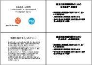 発表資料2[PDF] - 国際環境NGO FoE Japan