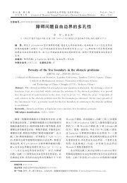 障碍问题自由边界的多孔性 - 陕西师范大学学报