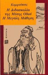 Στο βιβλlo αυτό περιλαμβάνονται δύο - Όλα για τα κινέζικα!