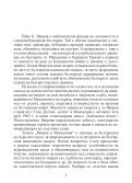Автореферат - Българска Академия на науките - Page 3