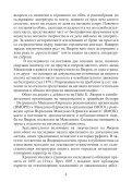 Автореферат - Българска Академия на науките - Page 4