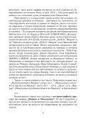 Автореферат - Българска Академия на науките - Page 5