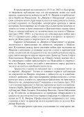 Автореферат - Българска Академия на науките - Page 6
