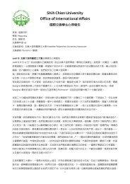 2008年加拿大昆特蘭理工大學交換學生心得報告—陳家菲 - 實踐大學