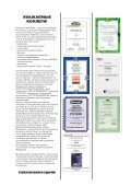 10 - Компания ИНТЕРМА - Page 2