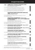 10 - Компания ИНТЕРМА - Page 3