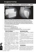 10 - Компания ИНТЕРМА - Page 4
