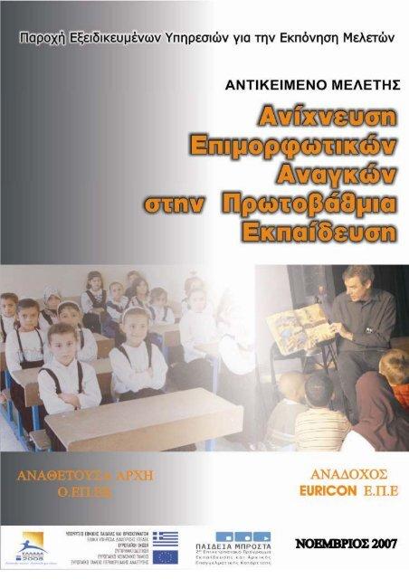 Μελέτη - Εκπαίδευση και Δια Βίου Μάθηση