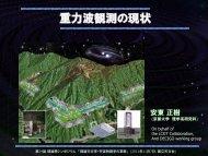 重力波 - 国立天文台理論研究部