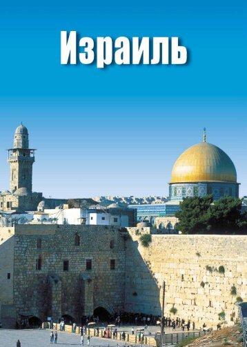 Израиль - StarLine